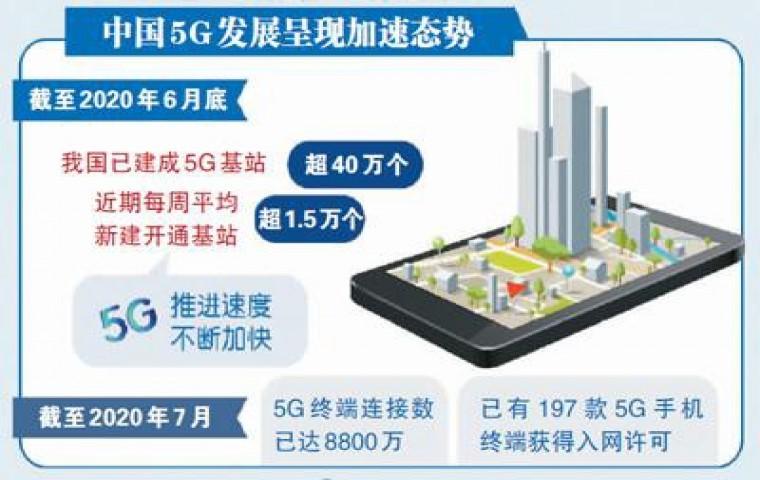 冲刺5G时代,未来可期,基站建设提速 应用领域拓展
