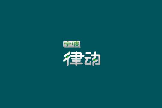 余姚网络公司-专注余姚网站建设,余姚网页设计,余姚网站优化等服务