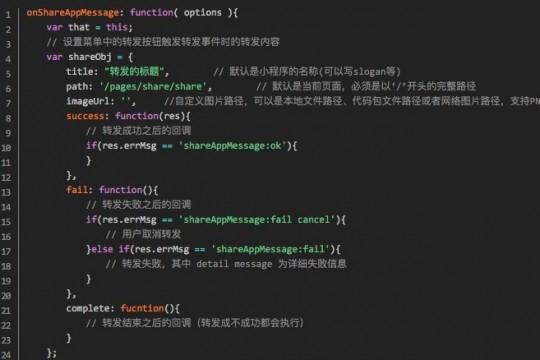 宁波做小程序开发公司-小程序分享操作方法 onShareAppMessage(options)