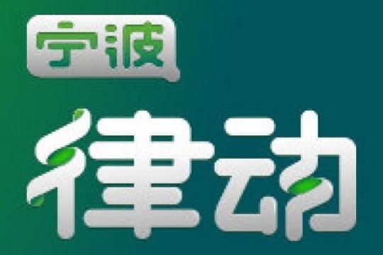 慈溪网站建设找哪家公司-律动网络科技