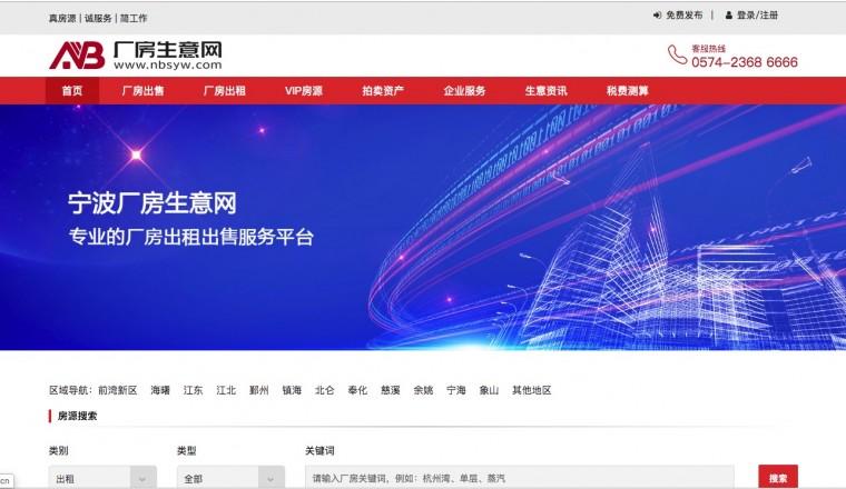 宁波厂房生意网开发案例
