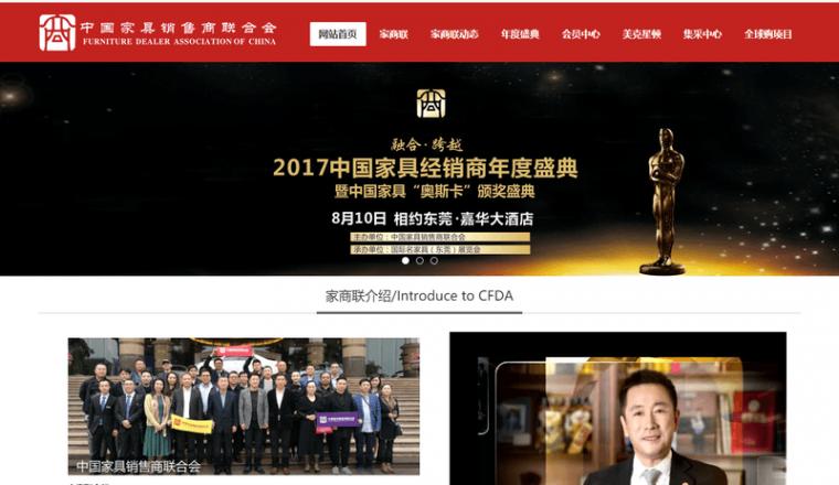 中国家具销售商联合会网站