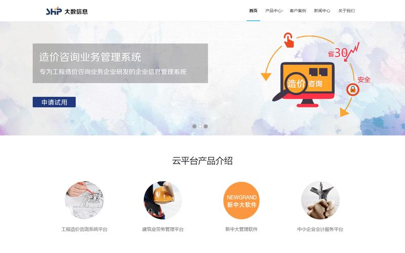 宁波大数信息科技官网